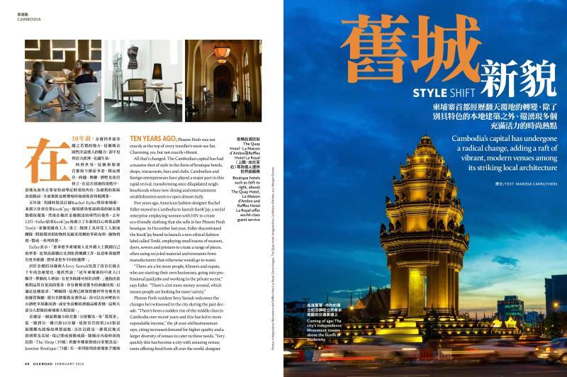 KA0214_p040-045_Phnom Penh City Guide.pdf-page-001