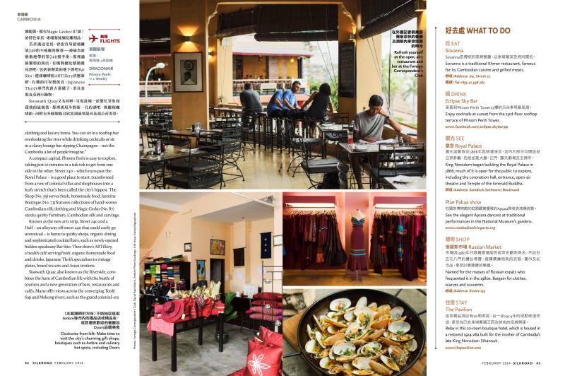 KA0214_p040-045_Phnom Penh City Guide.pdf-page-002
