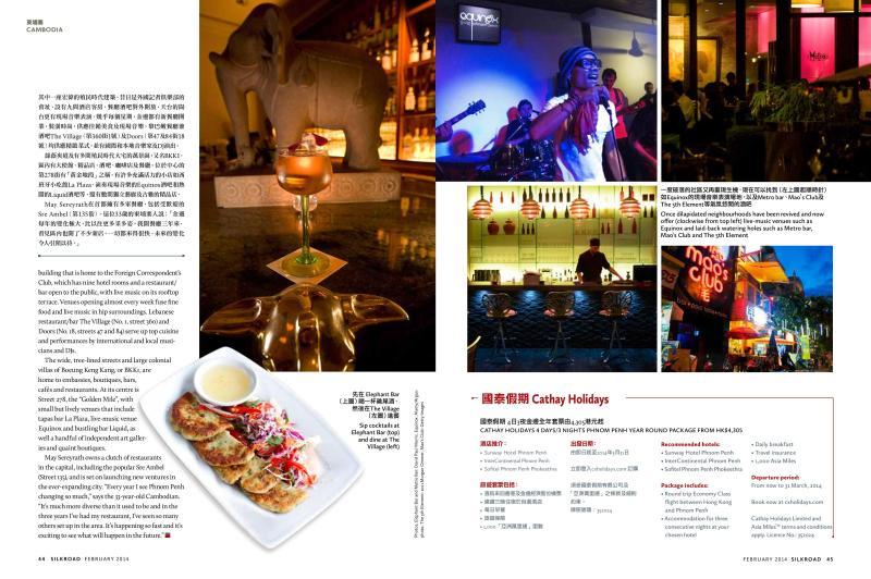 KA0214_p040-045_Phnom Penh City Guide.pdf-page-003