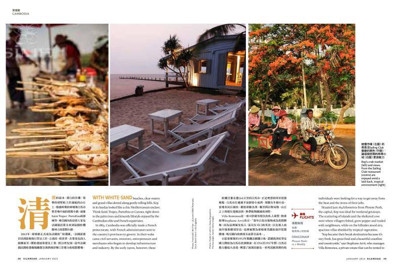 KA0115_p038_P043_Cambodia Kep-page-002