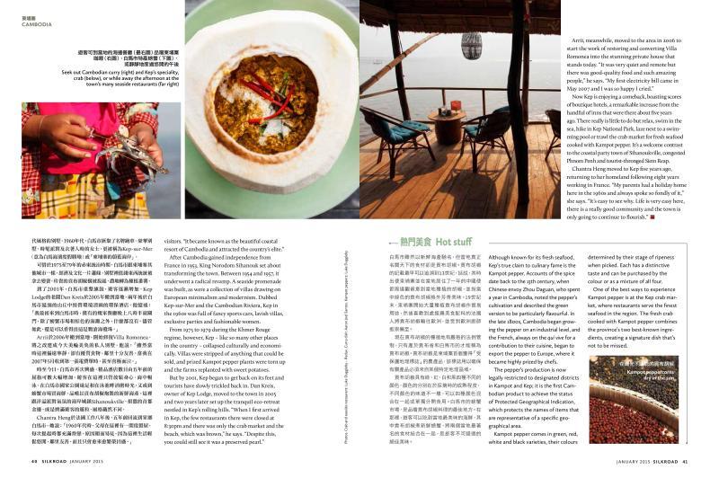 KA0115_p038_P043_Cambodia Kep-page-003