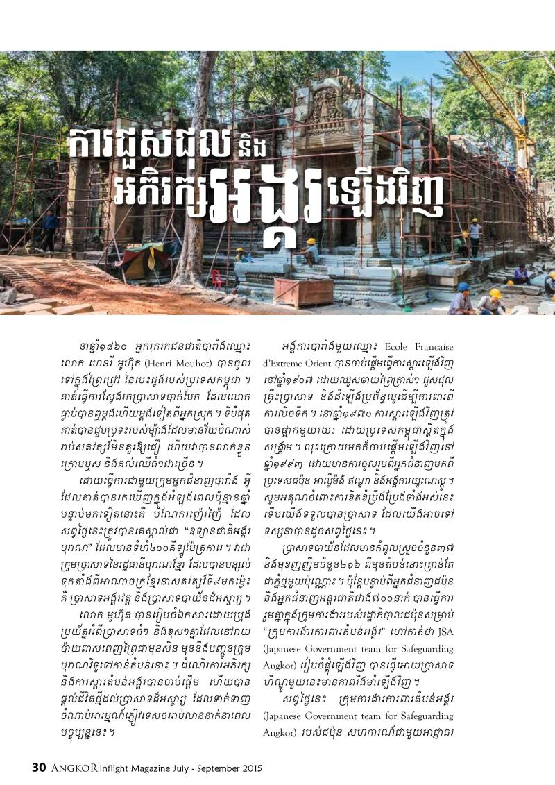 CAA #13_Restoration & Preservation of Angkor-page-005
